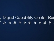 McKinsey Digital Capability Center Beijing